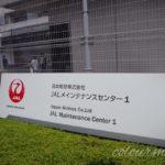 JAL工場見学~SKY MUSEUM~に行ってきた