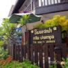 ルアンパバーンのホテル:Villa Champa