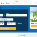 中国の大手旅行代理店『Ctrip.com』で航空券を買ってみた