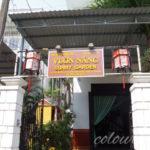 ホイアンのホテル:Sunny Garden Homestay