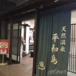羽田空港発の早朝便利用のため『天然温泉平和島』に泊まってみた